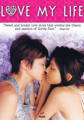 I can't remember how this movie ended up on my Netflix list, but don't you  love those surprises? Um, ok, a Japanese subtitled lesbian love story?  Right…